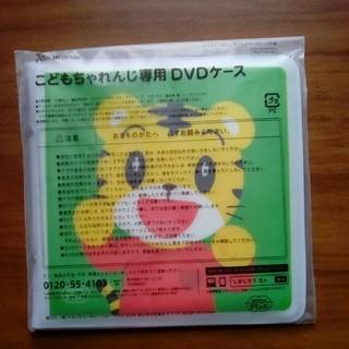 こどもちゃれんじ しまじろうDVDケース(CD/DVD収納)