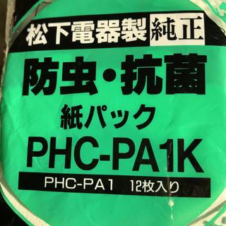 パナソニック(Panasonic)の紙パック14ケ(掃除機)