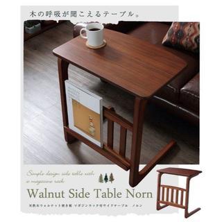 天然木ウォルナット 突き板 マガジンラック付サイドテーブル(その他)