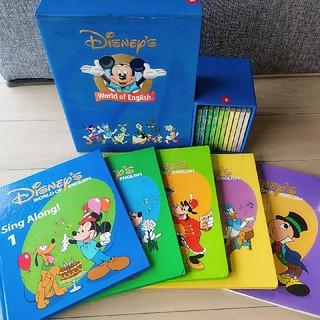 ディズニー(Disney)のディズニー英語システム(参考書)