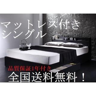 シングルベッド マットレス付 送料無料/即決/保証/収納/棚/コンセント付 21(シングルベッド)