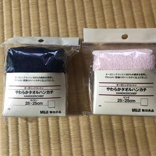 ムジルシリョウヒン(MUJI (無印良品))の最終値下げ☆無印やわらかタオルハンカチ 2枚セット(ハンカチ)