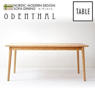 テーブル ダイニング [天然木北欧デザインダイニング 【ODENTHAL】(その他)