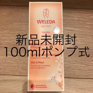 ヴェレダ(WELEDA)の【新品】WELEDA ヴェレダ マザーズボディオイル 100ml  妊娠線予防(妊娠線ケアクリーム)