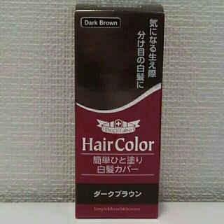 ドクターシーラボ(Dr.Ci Labo)のドクターシーラボ 白髪カバー ダークブラウン☆新品未開封☆(白髪染め)