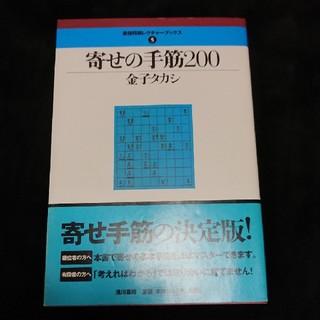 寄せの手筋200 金子タカシ(囲碁/将棋)