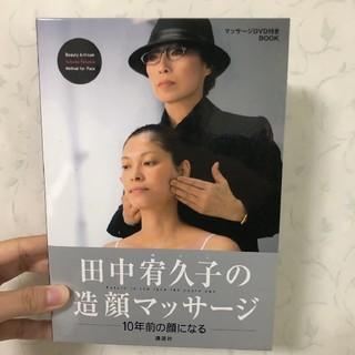 コウダンシャ(講談社)の田中ゆくこの造顔マッサージDVD付きbook(その他)