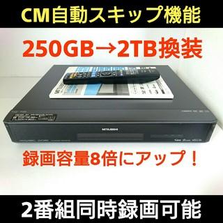 ミツビシデンキ(三菱電機)の三菱 HDD/DVDレコーダー【DVR-DW100】◆2TB換装◆CM自動カット(DVDレコーダー)