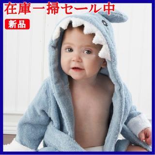 子供用 バスローブ サメ ブルー(バスローブ)