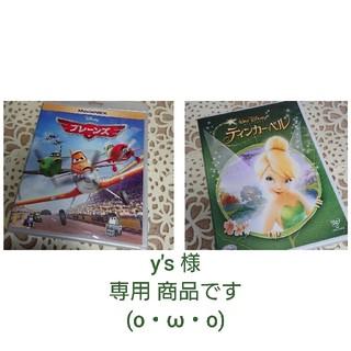 ティンカーベル(ティンカーベル)のy's様 ご購入分 DVDセット(アニメ)