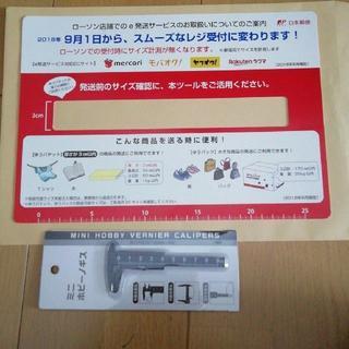 郵便物スケール、ミニホビーノギス(その他)