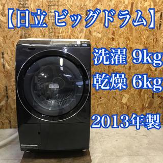 ヒタチ(日立)の地域限定送料無料! 日立 ビッグドラム ドラム式洗濯機 洗濯9kg 乾燥6kg(洗濯機)