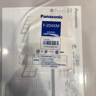 パナソニック(Panasonic)のF-Z04XM(その他)