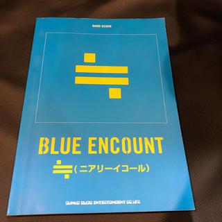 BLUE ENCOUNT 「ニアリーイコール」バンドスコア(ポピュラー)