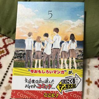 高野苺 orange 5巻(青年漫画)