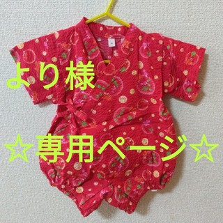 浴衣 甚平 ロンパース 70(甚平/浴衣)