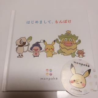 ポケモン(ポケモン)のもんぽけ 絵本(絵本/児童書)