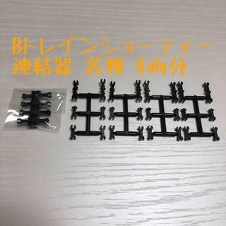バンダイ(BANDAI)の[BANDAI Bトレインショーティー 連結器 各種 4両分](鉄道模型)