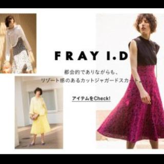 フレイアイディー(FRAY I.D)のジャガードスカート(ロングスカート)