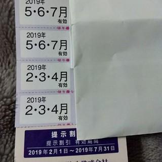 テアトル株主優待 4枚 映画鑑賞券 テアトル 洋画 邦画 映画(洋画)