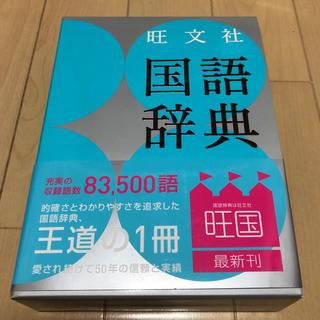 オウブンシャ(旺文社)の国語辞典 旺文社(語学/参考書)