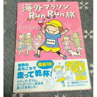海外マラソンRun Run旅(その他)
