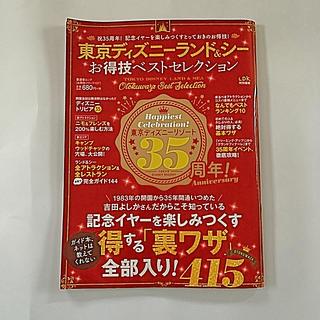 Disney - 東京リゾート ガイドブック