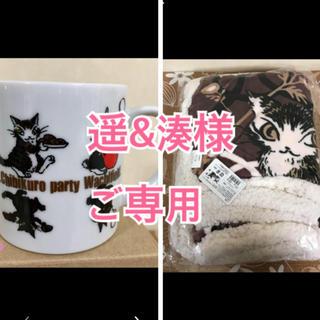 遥&湊様ご専用  ブランケット マグカップ(マグカップ)