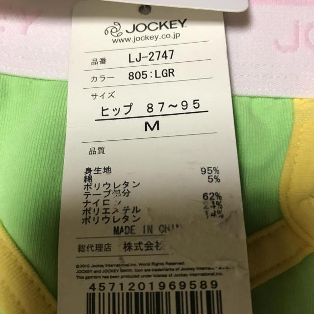 962217f4118 JOCKEY(ジョッキー)のJOCKEY ショーツ レディースの下着/アンダーウェア(ショーツ)