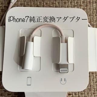 アップル(Apple)の未使用  iPhone7  変換アダプター(変圧器/アダプター)