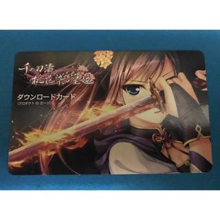 千の刃濤、桃花染の皇姫 ダウンロードカード(PCゲームソフト)