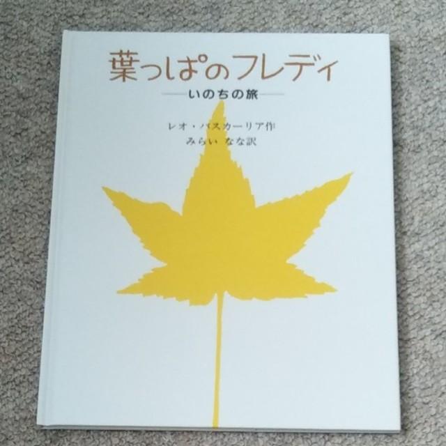 葉っぱのフレディ いのちの旅」の通販 by ほげちゃん's shop|ラクマ