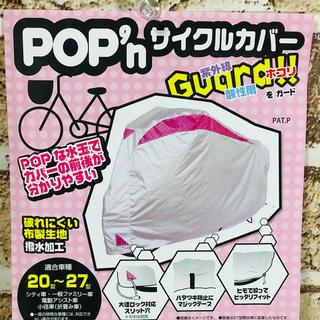 サイクルカバー ☆ POP 水玉ピンク ☆ 20~27型 ☆ 自転車(自転車)