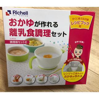 リッチェル(Richell)の【yumiko様専用】リッチェル 離乳食調理セット(離乳食調理器具)
