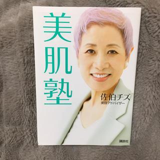 コウダンシャ(講談社)の美肌塾/ 佐伯チズ(その他)