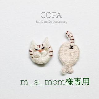 m_s_mom様(ピアス)