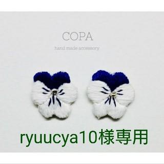 ryuucya10様専用(ピアス)