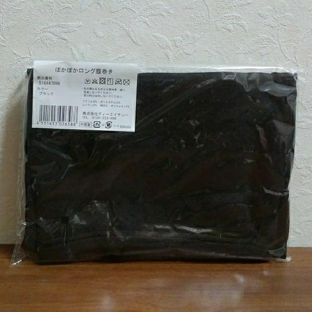 DHC(ディーエイチシー)のDHC  ぽかぽかロング腹巻き ブラック レディースの下着/アンダーウェア(アンダーシャツ/防寒インナー)の商品写真