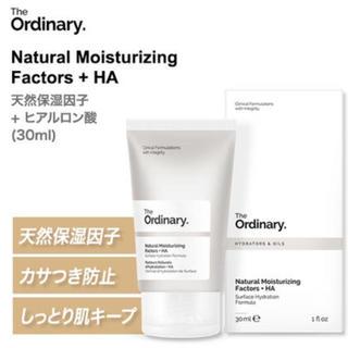 セフォラ(Sephora)のThe ordinary Natural Moisturizing Factor(フェイスクリーム)