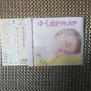 ビクター(Victor)の赤ちゃんCD ほ-ら、泣きやんだ!(キッズ/ファミリー)