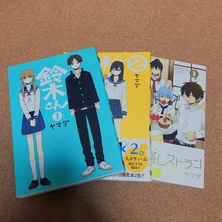 スクウェアエニックス(SQUARE ENIX)の鈴木さん 1巻 2巻 ももも怪レストラン まとめ売り ヤマダ(少女漫画)