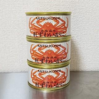 ミツコシ(三越)の三越  北海道産紅ずわいがに缶  3個セット(缶詰/瓶詰)