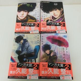 ショウガクカン(小学館)のミステリと言う勿れ1〜4巻(少女漫画)