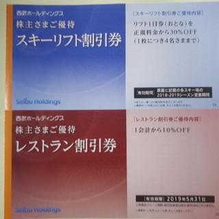 5セット★西武株主優待★スキーリフト割引券+レストラン割引券(スキー場)