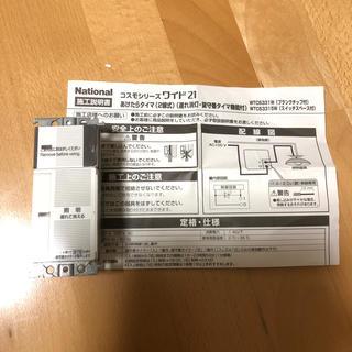 パナソニック(Panasonic)の電設資材 あけたらタイマ WTC53315W(コスモシリーズ)(その他)
