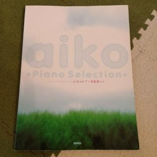 [オレンジな満月様専用]楽譜 aiko ピアノソロ(ポピュラー)