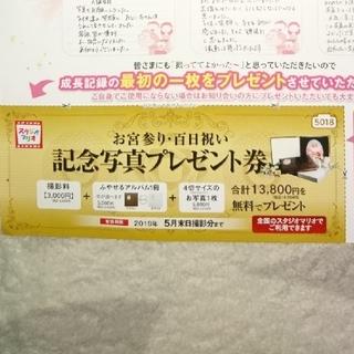 【即購入可能】お宮参り・100日祝い スタジオマリオ 無料券(お宮参り用品)