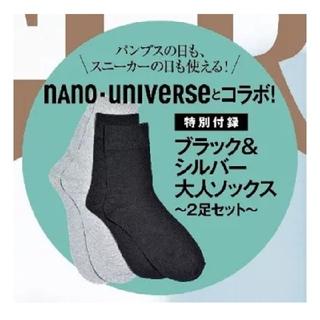 ナノユニバース(nano・universe)の107 【即購入不可】 GINGER 3月号 付録(ソックス)