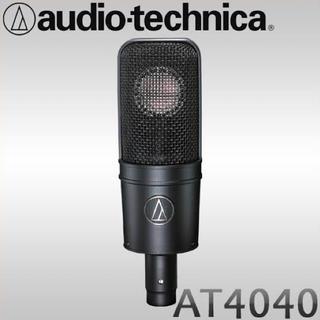 オーディオテクニカ(audio-technica)のaudio technica AT4040 コンデンサーマイク オーテク 美品(マイク)
