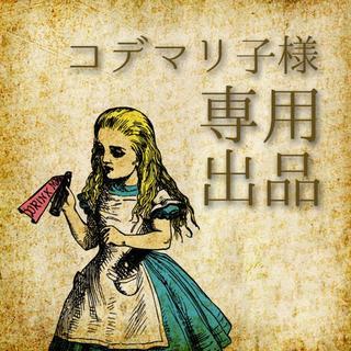 コデマリ子様☆専用(カード/レター/ラッピング)
